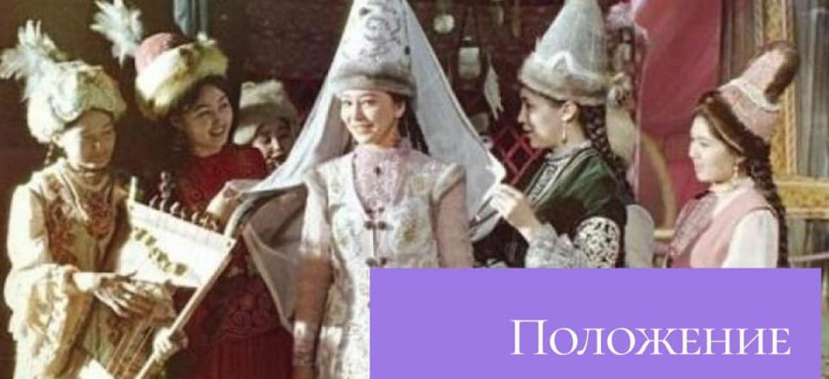 Положение кыргызских женщин 19-20 вв.