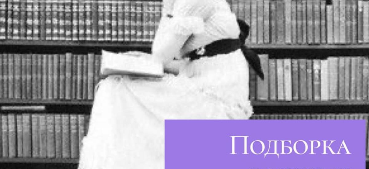 Подборка книг о феминизме