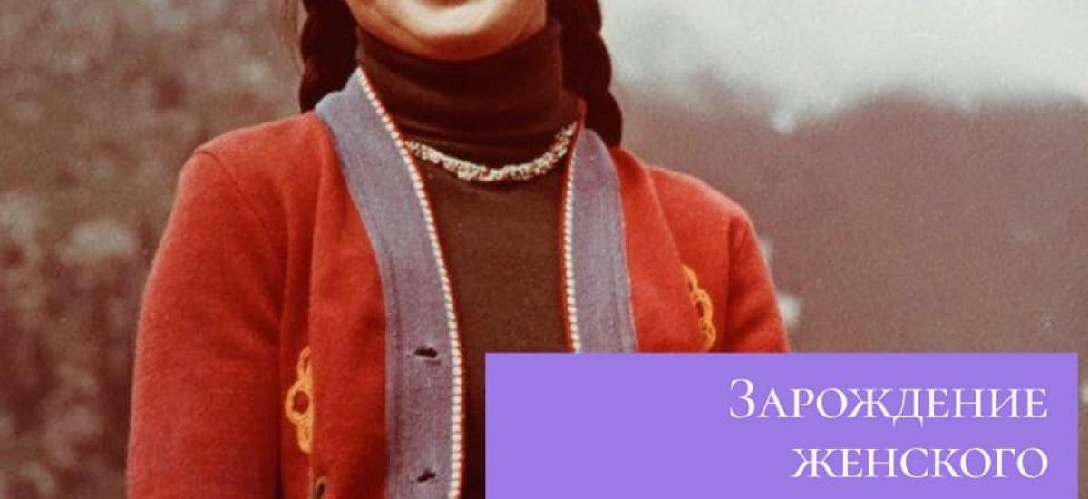Зарождение женского движения в Кыргызстане