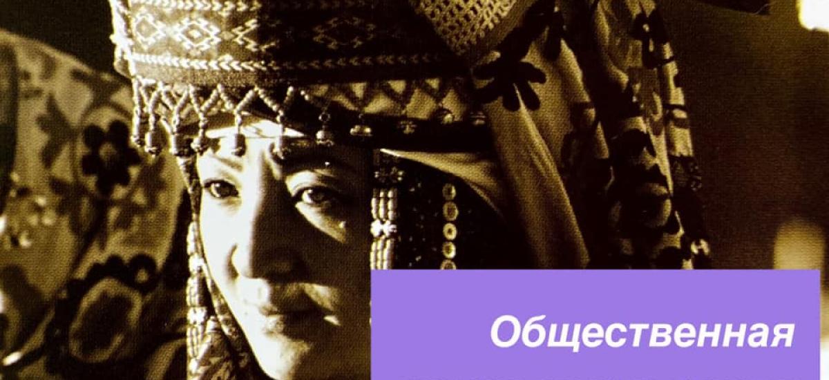 Общественная жизнь кыргызских женщин в 20-е годы